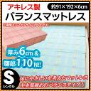 6 Cm thick! Head and leg-80 Newton lumbar-110 Newton ( Middle stiffer ) balance type of Achilles domestic tri-fold mattress (single / 6 × 91 × 192 cm)