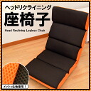 13 phases of two places of head Lycra inning legless chair Lycra inning Lycra inning size: About W52 X D71-123 X H73cm Lycra inning / seat chair / legless chair / recommended mail order Rakuten