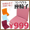 13 phases of compact legless chair Lycra inning size: About W36 X D36 X H38cm Lycra inning / seat chair / legless chair / recommended mail order Rakuten