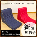 New Chair size: approx. 45 W × D77×H50cm