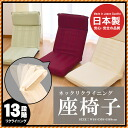13 phases of W Lycra inning & neck Lycra inning legless chair about W48 X D58 X H68cm multistage floor Lycra inning head Lycra inning / legless chair / seat chair / legless chair / head / Lycra inning / recommended mail order Rakuten