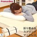 Mattress through aerobic body pressure dispersion excellent! France bed domestic ラクネ Super マルチラス Super spring single folding mattress /mattress/mat/mattress