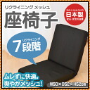 Made of mesh material used Chair 7 stage reclining Japan / Japan / 座isu / zaisu / mesh material / mesh / reclining / black