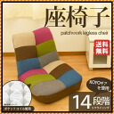 Patchwork bucket Chair 14 stage reclining Pocket Coil use KOYO gear use cute pop sofa sofa multicolor