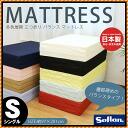 10 Colors to choose from expand ★ thickness 6 cm domestic tri-fold balanced mattress ( in lumbar 180 Newton firmly stiffer type ) mat mattress single-/ three fold collapse / mattress/single