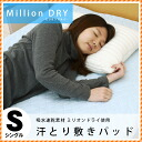 1000 yen pokkiri water drying million dry 汗取ri kneeling pad single 100 × 205 cm | bedding pad-mounted Pat kneeling kneeling pad Pat summer exposure from