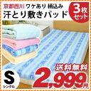 Pat combined sales sweat cloth caution money pad [fs04gm] summer with caution money pat pad with floor floor in three pieces of one set of Kyoto Nishikawa colored pattern three pieces of set sweat cloths refreshing caution money pad single (100*205cm) Ni