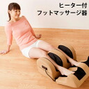 Kuroshio heated foot FIR Foot Massager with beige