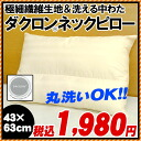 Dacron standard & microphone Roma Tieck use-maru Dacron neck pillow height adjustment possibility pillow low / high めわた pillow approximately 43*63cm pillow / pillow /pillowfs3gm for washing