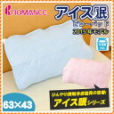 Romance ice sleep ( アイスミン) cool do comparable ribashiburuketto ピローパッド ( pillow pad / 43 x 63 cm ) cooling mat / Coolmath and touch sensation and outlast the brink Spears kneeling pads / bed pad