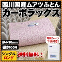One piece of sheet (white) for exclusive use of 100 Nishikawa ムアツ futon / mattress / mattress / single long domestic Nishikawa ムアツ futon thickness 90mm カーボラックス hardness Newton single long size (97*210* thickness 9cm) Nishikawa domestic production is with