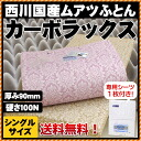 One piece of sheet (white) for exclusive use of 100 Nishikawa ムアツ futon / single / domestic production Nishikawa ムアツ futon / ムアツ futon / mattress / mattress thickness 90mm カーボラックス hardness Newton single size (91*195* thickness 9cm) Nishikawa domestic pro