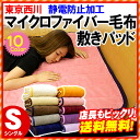 Nishikawa / blankets / Microfiber kneeling pad East 66 River blankets-conductive Microfiber blanket kneeling pad 10 color electrostatic prevention processing single size ( * note throw blanket is not so sure. It is a kneeling pad. )