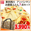 NAP duvet / NAP duvet set / anpanman and Nishikawa set bedding bedding set bed set East West Nanjing River it don't! Ohirune anpanman covering 7 NAP duvet set (set futon) cream futon.