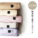 5 Weight ガーゼケット / single Fabric Plus Oeko-Tex 100 certification! Additive-free, chlorine free, and domestic production 5 / gauze and gauze blanket single long ( 140 x 210 cm ) feather comforter, also perfect for!