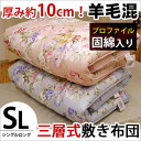 Domestic thickness 10 cm! ' Body pressure dispersion fluffy volume wool you ' wool mixed three-layer expression profile lightweight mattress single long mattress / kneeling futons / 敷きぶとん / paving / 敷ぶとん Pan futons / futon / しきぶとん