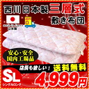 It sold 200 copies in 30 minutes! Emergency re-sale Kyoto Nishikawa of Japan sweat absorption-quick drying cotton polite use synthetic solid cotton mattress single long ( 100 x 210 cm ) color pattern letting you store Rakuten