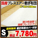 I spread 100% of domestic Toyobo breath air mattress 95*208cm + cotton double gauze bed cover set caution money futon / bed /, and only futon / cover set ※ cover is made in China