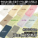 Hand-picked Xinjiang cotton use ウルムチカラーフェイス towel ( 34 × 84 cm ) たおる / towel / face towel / da CAPO II Chair たおる /towel