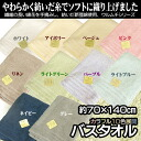 / towel /towelfs3gm which breaks off hand knob 新彊綿使用 Urumchi color bath towel (70*140cm)