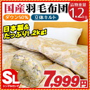 Domestic duvet / feather futon / うもうぶとん single is long more than 50% of 1.2 kg of 205 domestic three-dimensional kilt processing white down down power