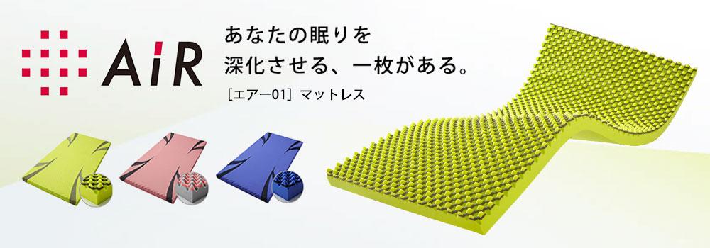 東京西川の三層特殊立体構造コンディショニングマットレス「AiRエアー」