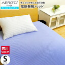 "Nishikawa living high repulsion pad ""AERO G+ PAD"" single (pat / breathability / elasticity with floor) with floor"