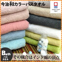 "It is mail order Rakuten an Imabari towel ""sum color towel"" bath towel (60*120cm) (/towel breaking off lamb co-thread / hybrid cotton / towel /)"