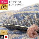 1.5 kg of review campaign Poland product white mother down 93% size increase in quantity type power-up processing domestic production duvet / feather futon / うもうぶとん single long shot [fs04gm]