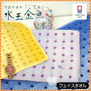 "An Imabari towel こてん ""waterdrop goldfish"" face towel (34*80cm) (thick 100% of sweet thread plying / cotton /towel/ judo tortoise /)"
