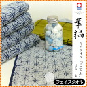 "It is mail order Rakuten (34*80cm) (thick 100% of plain weave / cotton / Japanese towel /towel/) Imabari towel face towel こてん ""sinter stripe / はなしま"""