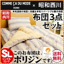 Three points of set [fs04gm] of the mattress pillow with the group futon / futon set Showa Nishikawa コムサデモード wool blend credit futon, thickness 7cm wool blend synthetic fiber reversible gusset