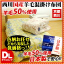 Futon / covers / Nishikawa / Kyoto Nishikawa domestic production wool blend covers double long (190*210cm) mail order Rakuten
