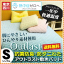 Nishikawa outlast kneeling pad East West Nanjing River temperature adjustment material 'outlast' use knit kneeling pad sheets single ( 100 x 205 cm ) in thermal energy saving measures and カズマット also nicknamed outstanding! Cooling mat / summer