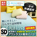 Tokyo West River temperature adjustment material 'outlast' use antibacterial / Manager favorite products outlast kneeling pad Nishikawa-Dani Teijin mighty top use knit kneeling pad sheet semi ( 120 × 205 cm ) outlast cooling mat summer bedding pads