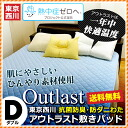 Tokyo West River temperature adjustment material 'outlast' use antibacterial / Manager favorite products outlast kneeling pad Nishikawa-Dani je people mighty top use knit kneeling pad sheets double ( 140 × 205 cm ) thermal power-saving measures out