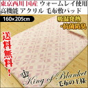 East 66 River domestic heat fiber ウォームレイ use far-red cotton with warm blankets kneeling pad Queen / pink