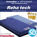 "It is hybrid with ""a エアウィーヴ material"" of エアウィーヴ company and ""high-density consecutive springs"". France Bed spring mattress semi-double (122*195cm X thickness 21cm)"