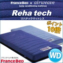 "It is hybrid with ""a エアウィーヴ material"" of エアウィーヴ company and ""high-density consecutive springs"". France Bed spring mattress wide double (154*195cm X thickness 21cm)"