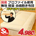 Domestic production volumes sufficient to light! Thickness 10 cm profile urethane used in body pressure dispersion generated solid staff effortlessly from Kun synthetic lightweight mattress single long ivory mattress / kneeling futons / 敷きぶとん / paving /