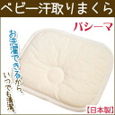 パシーマベビー sweat cloth pillow (pillow) gauze made in パシーマ / Eco tex / Japan is unbleached