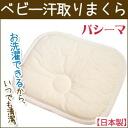 パシーマベビー sweat cloth pillow (pillow) gauze made in パシーマ / Eco tex / Japan is unbleached