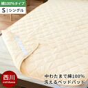 Washable bed pat single (approximately 100*200cm) plain fabric beige [fs04gm] of Kyoto Nishikawa with the Nishikawa bedpad single washable 100-percent-cotton four corners rubber