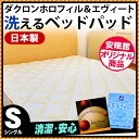 Hollofil &EVEAT domestic Invista, Dacron cotton fabric washable bed pad size ( approximately 100 × 200 cm )