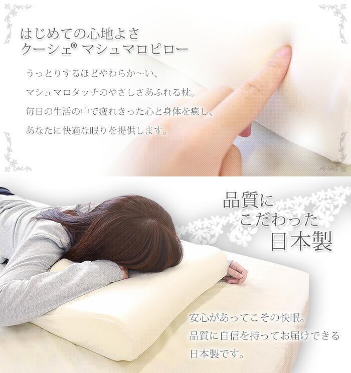 うっとりするほどやわらか〜い、マシュマロタッチのやさしさあふれる枕。毎日の生活の中で疲れきった心と身体を癒し、あなたに快適な眠りを提供します。