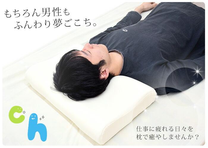 もちろん男性もふんわり夢ごこち。 仕事に疲れる日々を枕で癒やしませんか?