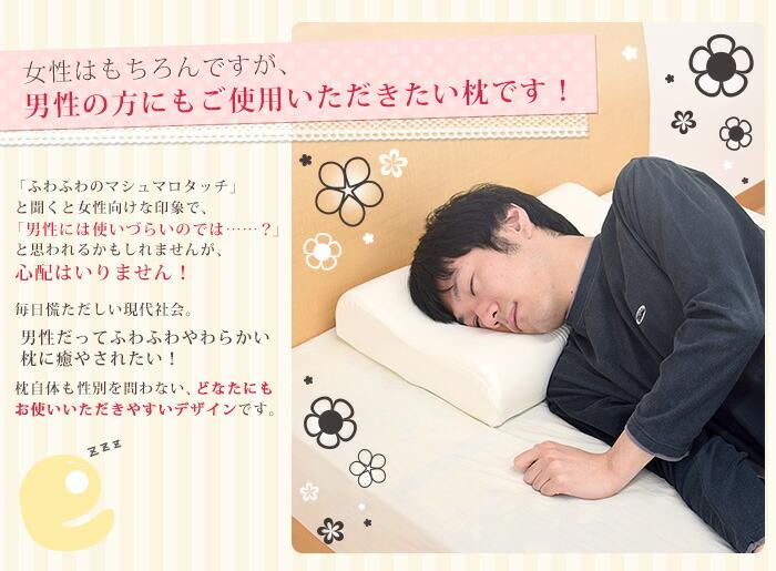 女性はもちろんですが、男性の方にもご使用いただきたい枕です!