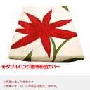 """Sybilla"" シビラ mattress cover (Flores / beige) double is long"