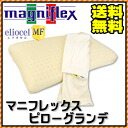Magniflex ピローグランデ erioform MF use 45 x 70 cm lump magniflex / Matt /mattress / pillow / pillow / shoulder