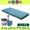 "Three magniflex/ Manes flexible limitation fold mattress ""mesh wing"" single mid blue mesh wing /MESHWING/ mattress / mat /mattress/3 つ fold mattress fs3gm in Japan"